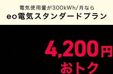 電気使用量が300kWh/月なら eo電気スタンダードプラン 関西電力従量電灯Aと比べて年間約4,200円も電気料金がおトクに!