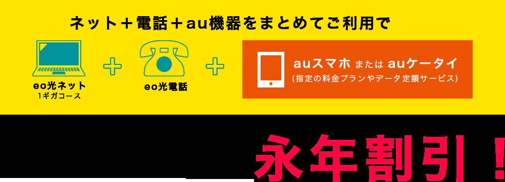 ネット+電話+au機器をまとめてご利用で 「auスマホ」・「auケータイ」家族一人一人のご利用料金から永年割引!