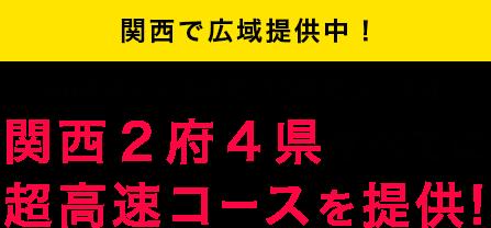 関西で広域提供中! eo光ネット 5ギガ/10ギガコースは 関西2府4県すべてに超高速コースを提供!