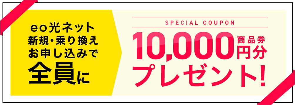 eo光ネット新規・乗り換えお申し込みでもれなく全員に10,000円分商品券プレゼント!
